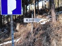 Suwaozawa_113