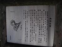 Tokami_kouseki_078