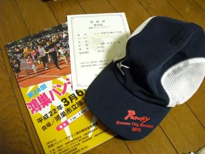 Kounosu_049