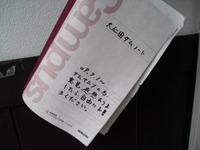 Eboshi_524