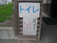 Kinunuma_089_2