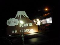 Fujisan_461
