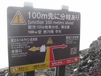 Fujisan_602