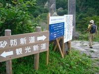 Hakusanarashima_019