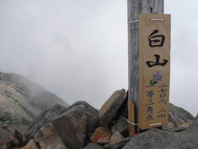 Hakusanarashima_192