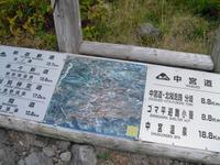 Hakusanarashima_242