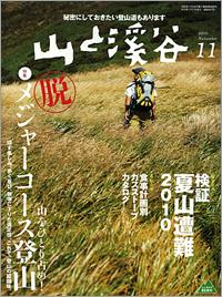 Yamakei11