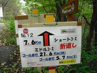 Akagi201010_002