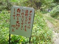 Subaruhizawa_160