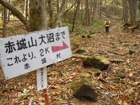Akagi201011_018