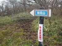 Monomiyama_087