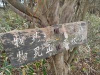 Monomiyama_138