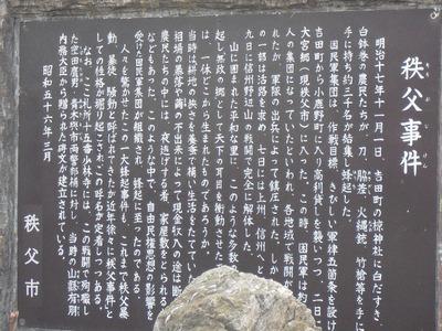 Chichibu_133