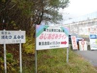 Kawaguchiko_116