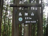 Izugatake_213
