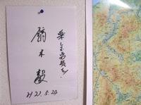 Yokota_137