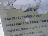 Akagi_h230128_033