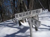 Arafune2011_221