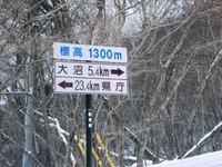 Kurobi201103_026