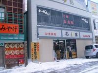 Kurobi201103_045