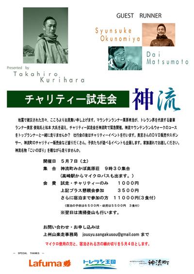 Charity_in_kanna_2