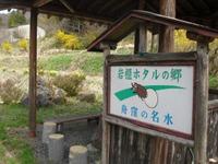 Iwabitu_koseki_011