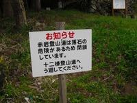 Iwabitu_koseki_198