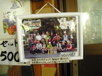 Chichibu2011_229