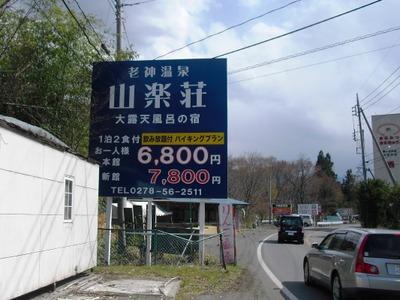 Shibutu2011_313_2