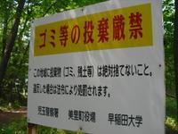 Wasaedamori_042
