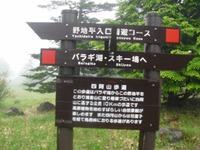 Azumaya_kazawa2011_163