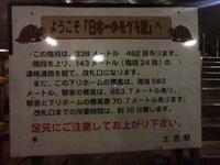Tanigawa_0152