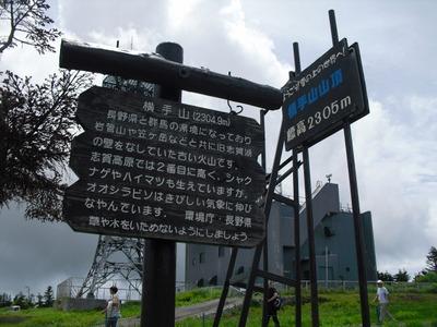 Nozawa2011_468