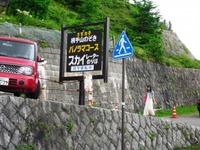 Nozawa2011_519