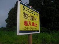 Nozawa2011_291