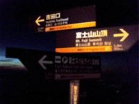 Fujisan2011_007