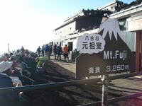 Fujisan2011_073