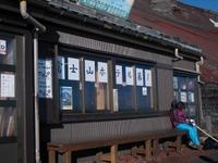 Fujisan2011_076