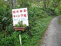 Hotaka2011_057