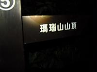 Shinetu_362