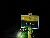 Shinetu_375