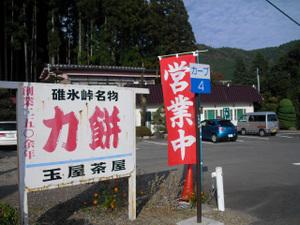 Chozu_167