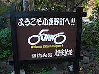 Chichibu_201111_028