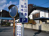 Chichibu_201111_114