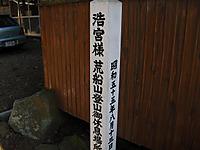 Arafune2011_084