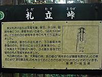 Chichibu201112_087