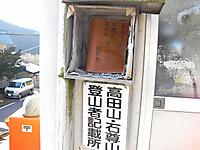 Takadayama_013