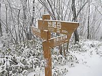 Akagi2011snow_110