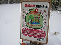Akagi2011snow_147
