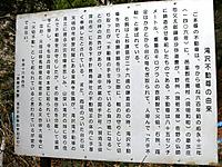 Akagifudou2012_052